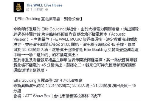 Ellie Goulding 演唱會