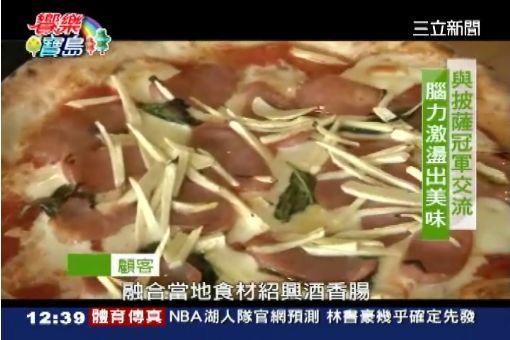 """挑戰你的味蕾!""""茭白筍披薩""""超爽脆"""