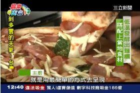 中部美食茭白筍披薩1800