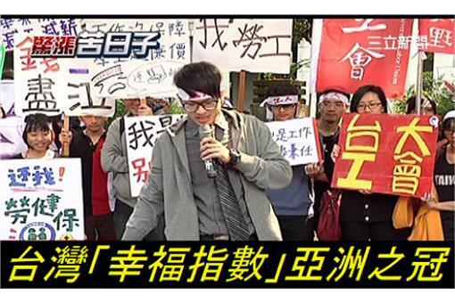 台灣「幸福指數」亞洲之冠 網友酸:自我催眠