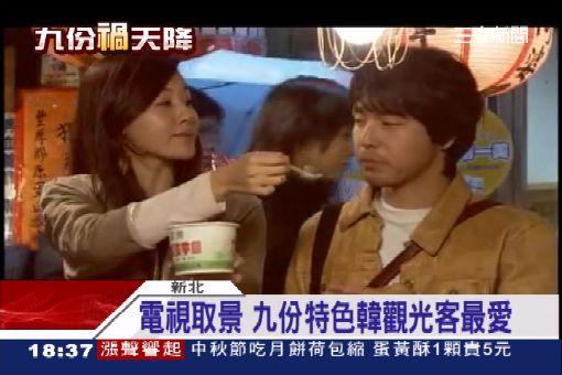 電視劇取景 九份韓國觀光客大增