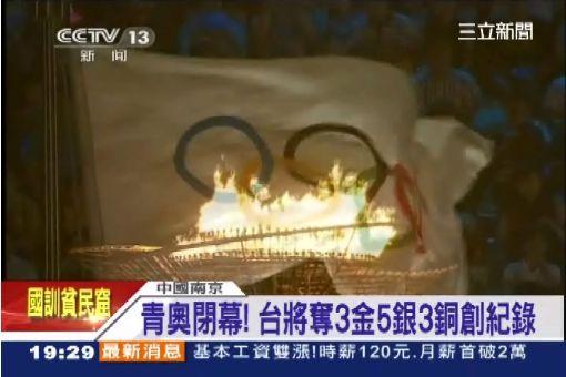 南京青奧昨閉幕 中華奪3金破紀錄
