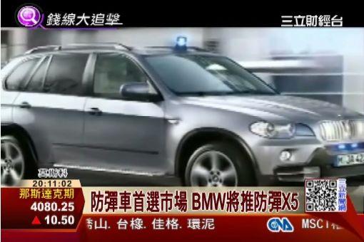 莫斯科車展 BMW防彈X5將曝光