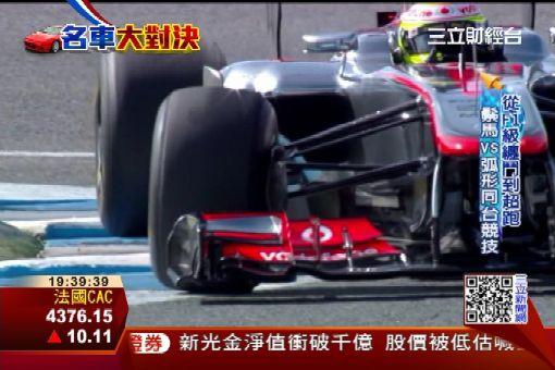 F1場外的對決 紅鬃馬拼紅弧形