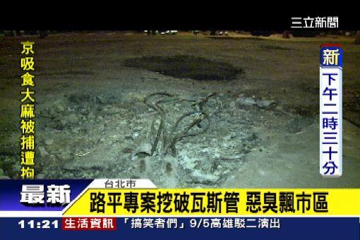 路平專案挖破瓦斯管 惡臭飄市區