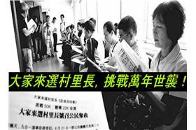 挑戰萬年世襲!「大家來選村里長」籲青年參政扭轉22K(臉書)
