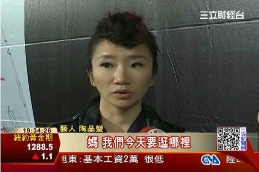 陶晶瑩孟母三遷 8年前搬新店山區