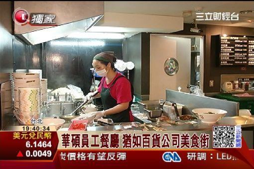 羨!華碩加薪3% 員工餐廳如美食街