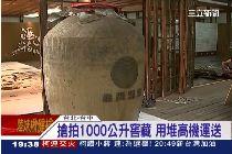 陳高飆950萬1800