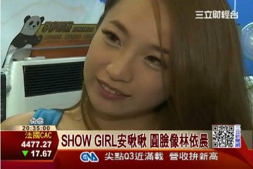 台北3C大展 show girl明星臉PK