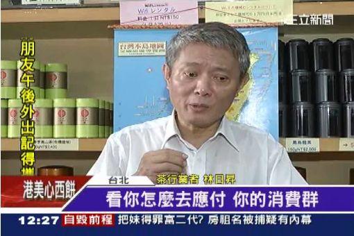 台茶混陸茶貴賣 三年不法撈上億