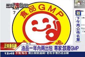 GMP變笑話1200