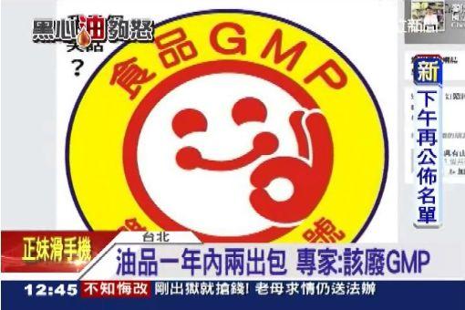 油品一年內兩出包 專家:該廢GMP