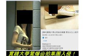 「拍社」女成員入侵實踐大學 偷拍女學生上廁所(dcard)