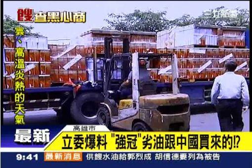 蔡煌瑯爆:強冠買劣油 貨源疑中國