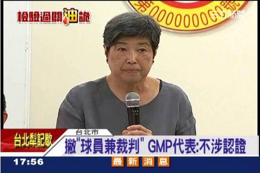 """撇""""球員兼裁判"""" GMP代表:不涉認證"""
