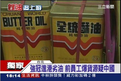 獨/強冠進港劣油 前員工爆貨源疑中國