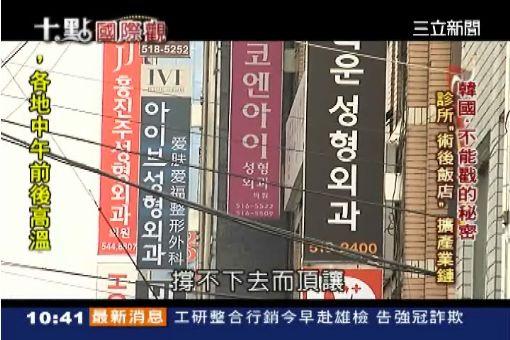 """南韓整形街 """"黑翻譯""""當掮客賺翻"""