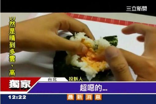 噁!飛魚卵飯糰咬一口 大米蟲探出頭