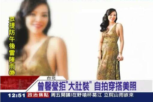 """曾馨瑩拒""""大肚裝"""" 自拍穿搭美照"""