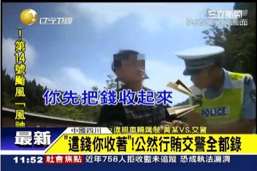 不滿警抓酒駕 陸悍婦「鑰匙藏胸罩」