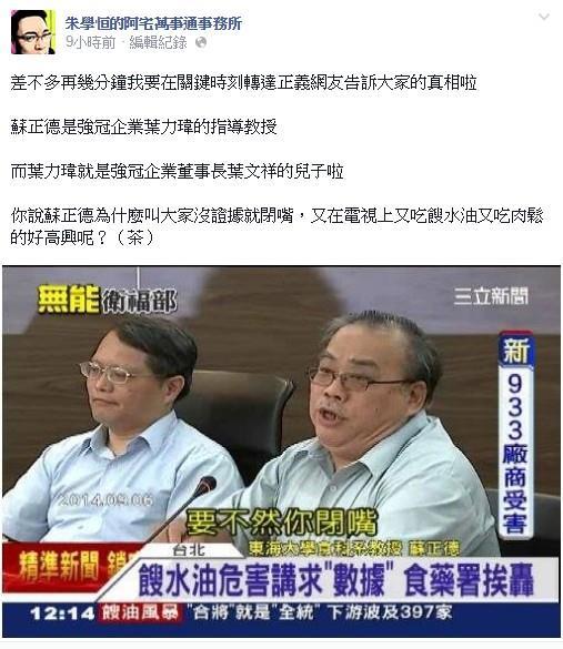 蘇正德是強冠少東指導教授_朱學恒臉書