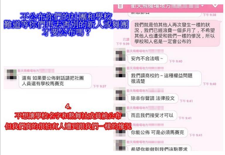北商熱舞社遭新人投訴 婚宴表演欺騙1個半月(非常婚禮)