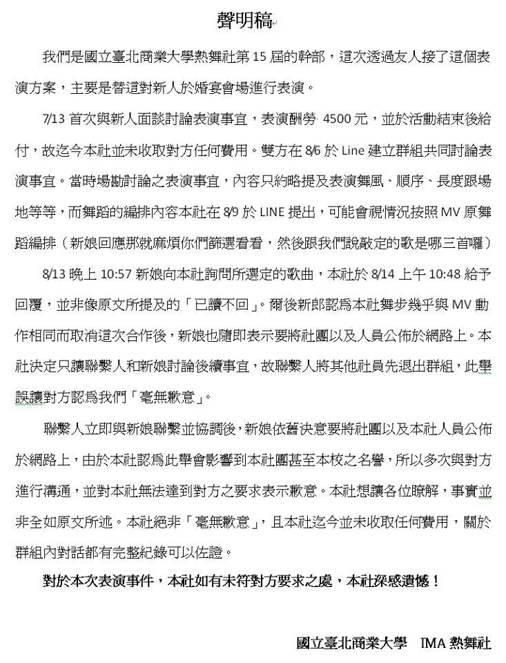 北商熱舞社遭新人投訴 婚宴表演欺騙1個半月(熱舞社臉書)