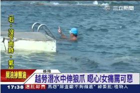 游泳被偷摸1700