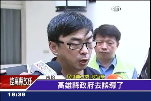 惡!郭烈成4年前遭檢舉 高縣爆放水