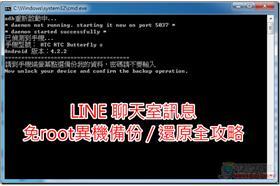 「更新版」LINE 聊天室訊息 免root異機備份 / 還原全攻略(For Android)(電腦王阿達)