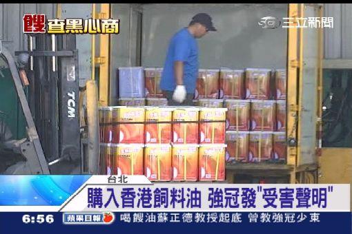 """購入香港飼料油 強冠發""""受害聲明"""""""