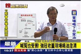 0911_強冠董事長葉文祥下跪道歉