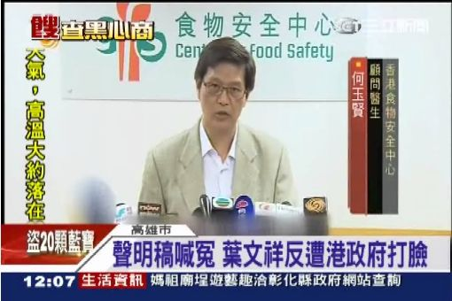 聲明稿喊冤 葉文祥反遭港政府打臉