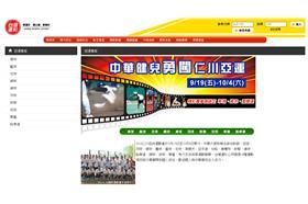 運彩亞運網站