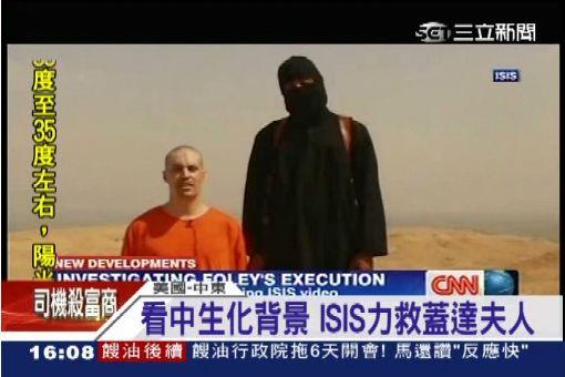 ISIS下一步? 恐發動大規模生化戰