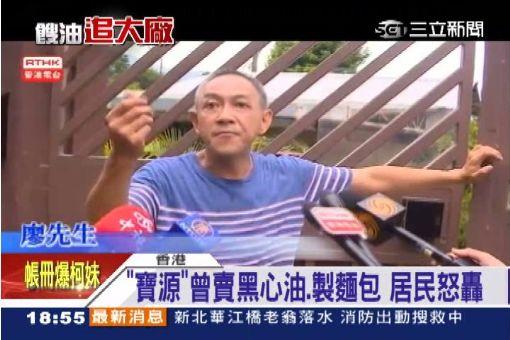 """劣!飼料油變食用油 港""""金寶運""""謊報"""