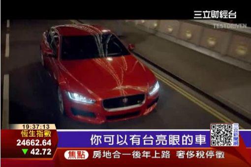 捷豹超低價新車 每輛只要133萬