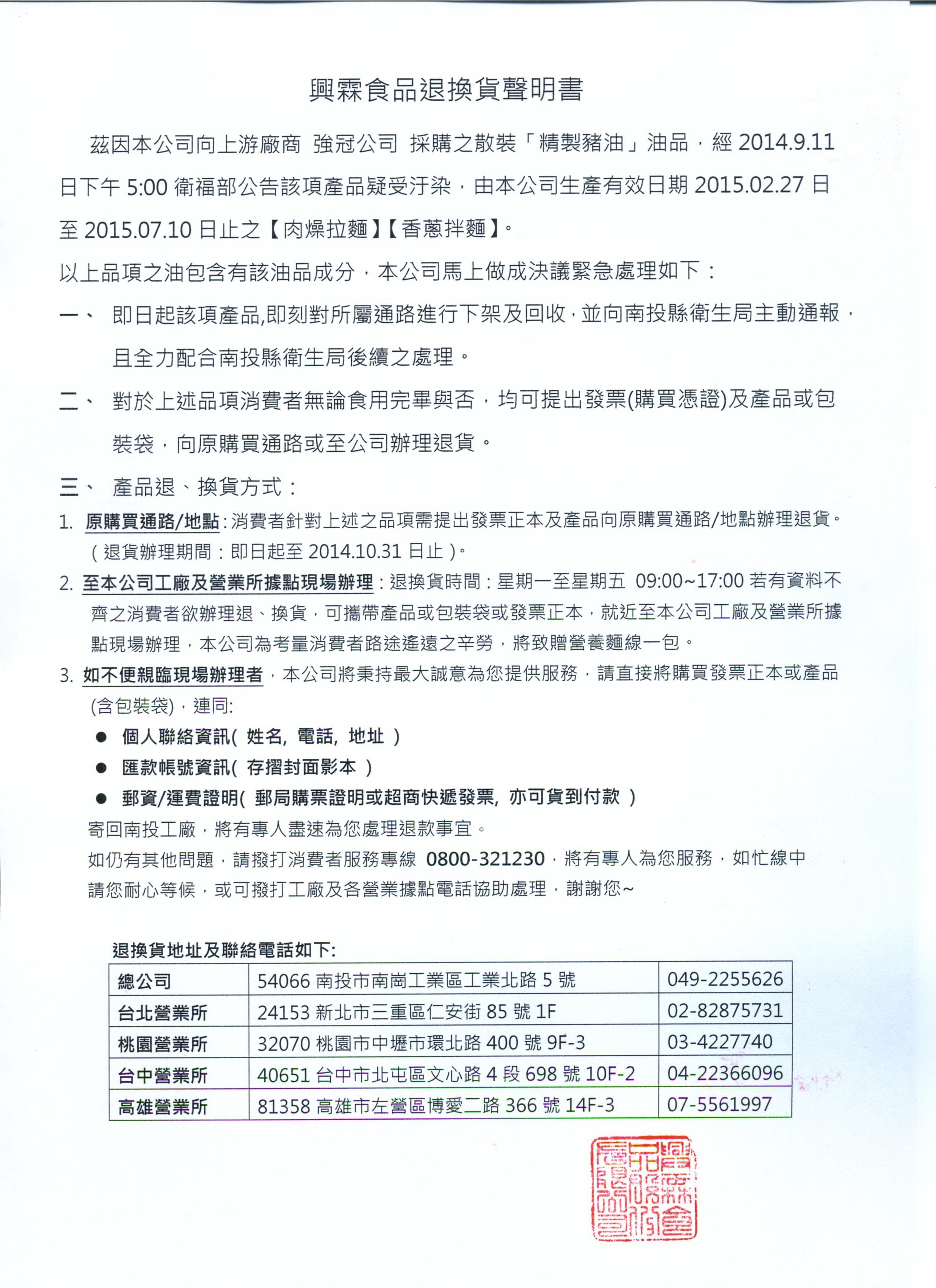 五木拉麵_官網