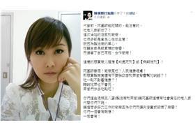 陳珮騏_臉書