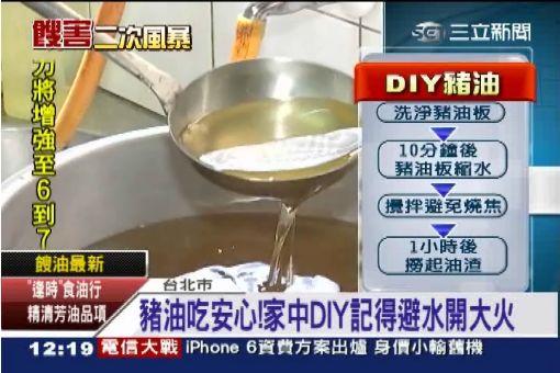 自己的油自己炸! 市場豬油價飆5成