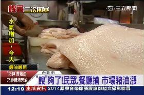 市場豬油賣1200