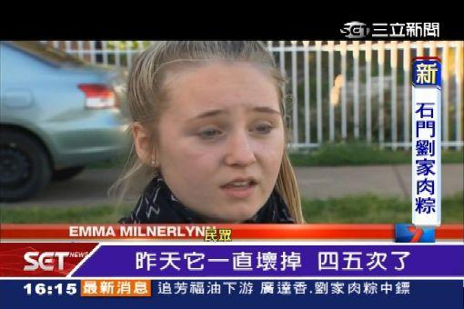 奪命遊樂場! 澳女童15米高摔落亡