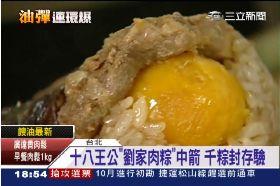~劉家肉粽中1800