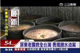 老農救台灣0930