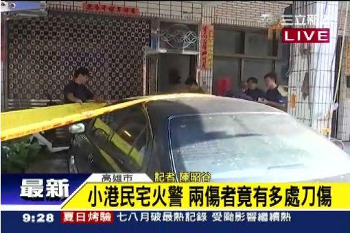 小港民宅火警 兩傷者竟有多處刀傷