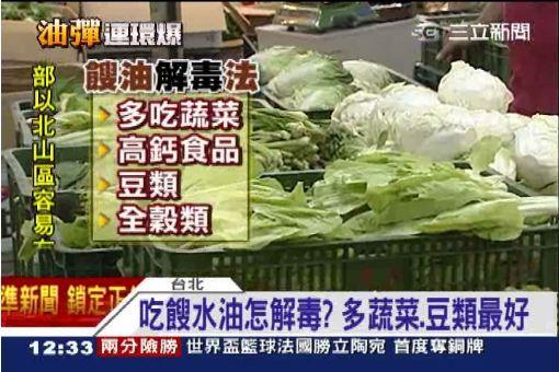 吃餿水油怎解毒? 多蔬菜.豆類最好