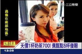 七百元奶茶1200