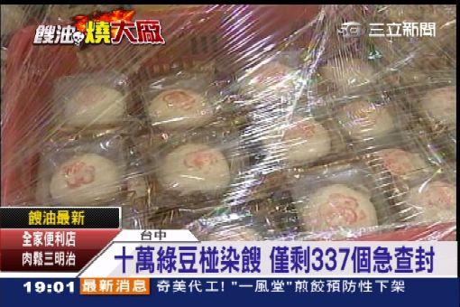 大甲裕珍馨染餿 6鹹餅預防下架