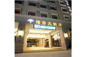 深坑福容飯店-官網